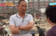 (粵)內地強拆居民哭訴 官員:你去告政府
