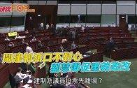 (港聞)鬧建制派口不對心 劉慧卿促重啟政改
