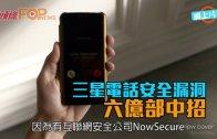 (粵)三星電話安全漏洞 六億部中招