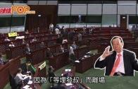 (港聞)葉劉落淚可憐嗎?   市民:政治都係做戲