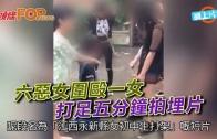 (粵)六惡女圍毆一女 打足五分鐘拍埋片