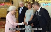 (粵)碧咸入宮 同英女皇排排坐