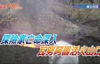 (粵)探險家亡命深入瓦努圖活火山口