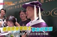 (粵)獲頒授榮譽院士  學友好緊張