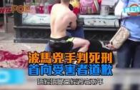(粵)波馬兇手判死刑 首向受害者道歉