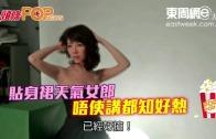 (粵)貼身裙天氣女郎  唔使講都知好熱