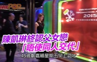 (粵)陳凱琳終認父女戀 「唔使同人交代」