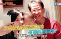 (粵)江希文胡漢清現法院 搞囡囡撫養權?