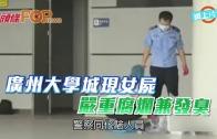 (粵)廣州大學城現女屍 嚴重腐爛兼發臭
