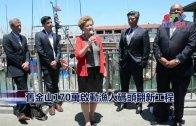 (國)舊金山170萬啟動漁人碼頭翻新工程