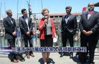 (粵)三藩市170萬啟動漁人碼頭翻新工程