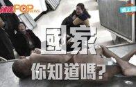 (粵)慎入!小肥仔變乾屍 18名官員遭處分