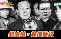 (港聞)2017等埋發叔 網民瘋狂改圖改歌