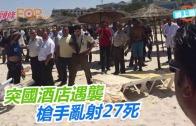 (粵)突國酒店遇襲 槍手亂射27死