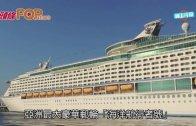 (粵)中國人大遷徙3400人郵輪至北海道