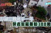 (粵)澎湖空難幾乎一年 死者家屬獲賠388萬