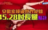 (粵)安徽索模破世界紀錄 45.28吋長腿點計?