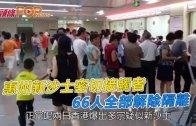 (粵)惠州新沙士喜訊 66人全部解除隔離