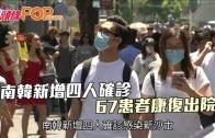 (粵)南韓新增四人確診 67患者康復出院