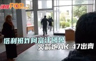 (粵)塔利班炸阿富汗國會 火箭炮AK-47出齊