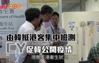 (港聞)由韓抵港客集中檢測 CY促韓公開疫情