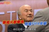 (粵)碧咸火都嚟埋 鬧爆FIFA卑鄙