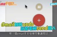 (粵)Gmail加左undo 唔驚電郵send錯人