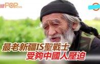 (粵)最老新疆IS聖戰士  受夠中國人壓迫