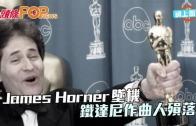 (粵)James Horner墜機  鐵達尼作曲人殞落