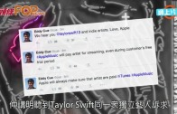 (粵)Taylor Swift贏蘋果公司 歌手試用期有糧出