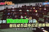 (港聞)參與WhatsApp討論 曾鈺成否認不公正唔辭職