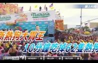 (粵)新熱狗大胃王  10分鐘吃掉62只熱狗