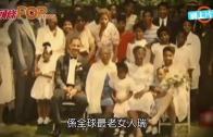 (粵)橫跨三世紀 最老女人瑞慶116歲