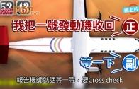 (粵)復興空難錄音曝光 機師閂錯引擎所致?