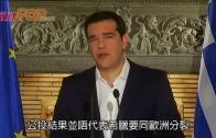 (粵)希臘公投有結果 逾六成人反緊縮