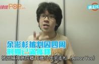 (粵)余澎杉囚四周 刑期已滿獲釋