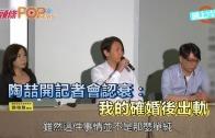 (粵)陶喆開記者會認衰: 我的確婚後出軌