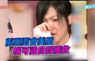 (粵)前黑澀會美眉 楊可涵自殺獲救