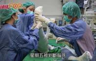 (粵)牙科生判定腦死 捐器官遺愛人間