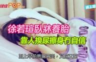 (粵)徐若瑄臥牀養胎 靠人換尿擦身冇自信