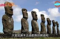(粵)復活島石像有下半身 原來埋咗喺地底