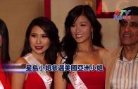 (國)星島小姐參選美國亞洲小姐