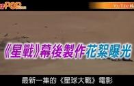 (粵)《星戰》幕後制作花絮曝光