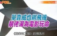 (粵)單靠威也綁飛機 靚佬湯為電影玩命