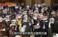 (粵)日本硬過新安保法 十萬人促安倍下台