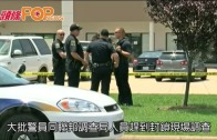 (粵)美兩軍方中心遭槍擊 至少五死或本土恐襲