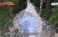 (粵)冰桶挑戰一周年 籌近九億唔夠用