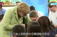 (粵)難民女童爆喊 皆因默克爾一席話