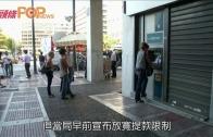 (粵)希臘銀行周一重開 料排長龍開保險箱攞嘢