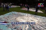 (國)愛滋募捐百萬行盛大舉行